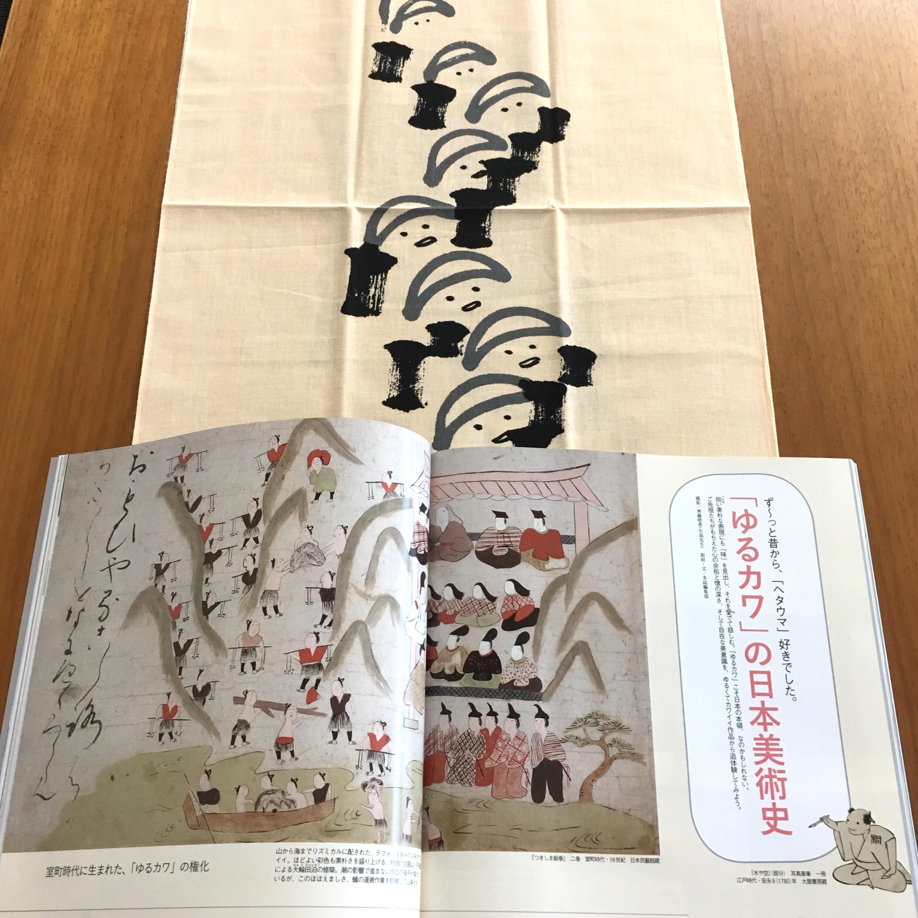 ゆるくてカワイイ日本美術が、集結!_1_1-1