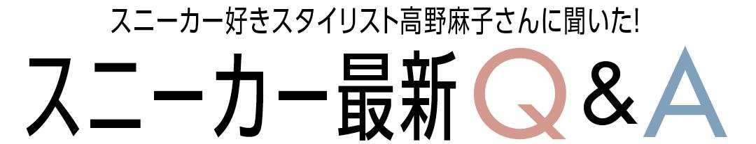 スニーカー好きスタイリスト高野麻子さんに聞いた! スニーカー 最新Q&A