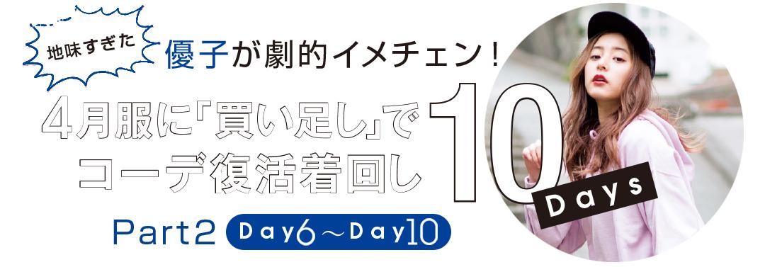 大好評第二弾★新木優子の「地味すぎた4月服に5月の買い足し」着回し6~10days!_1_1