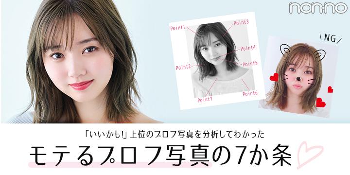 恋活PR01インラインバナー