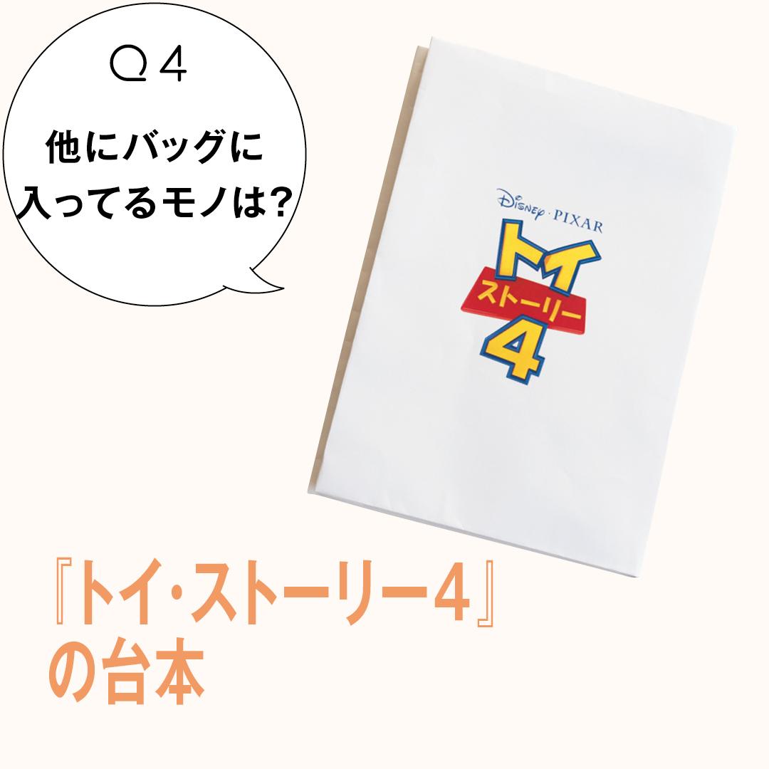 新木優子のバッグとスマホの中身を大公開! プレイリストも♡ _1_2-4