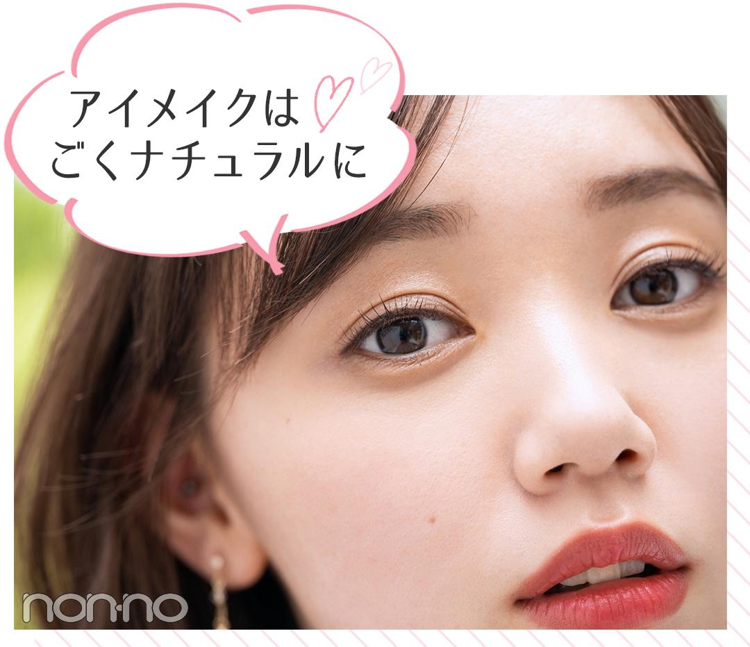 アイメイクはごくナチュラルに 江野沢愛美