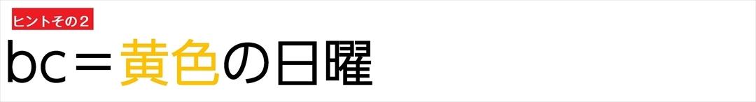 ノンノ4月号嵐連載「アラシブンノニ」 「ダッシュツノアラシ」解答公開!(その1)_1_3