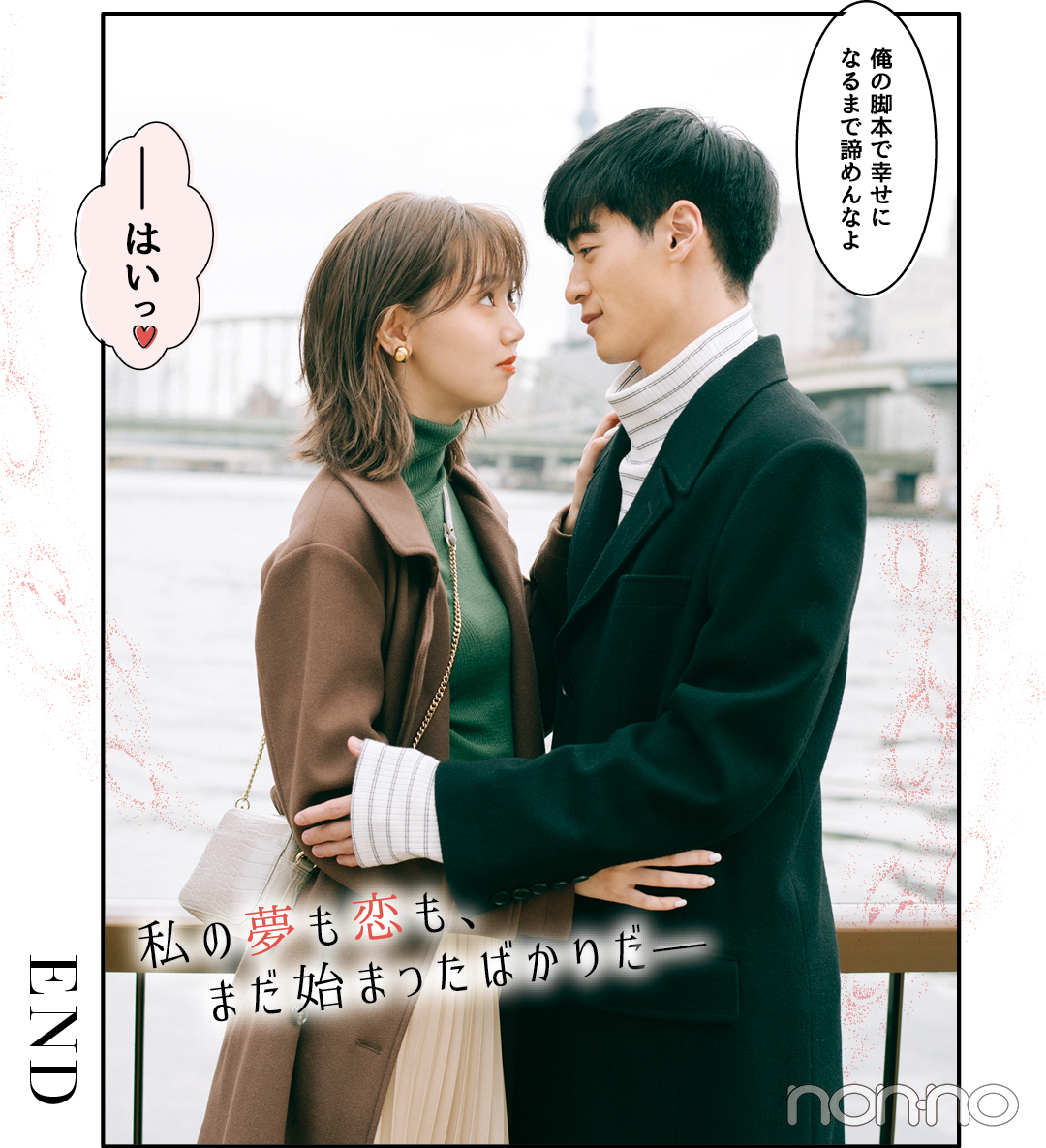 ついに最終回! 江野沢愛美のドラマみたいな高見えしたい胸キュン着回し⑧ _1_5