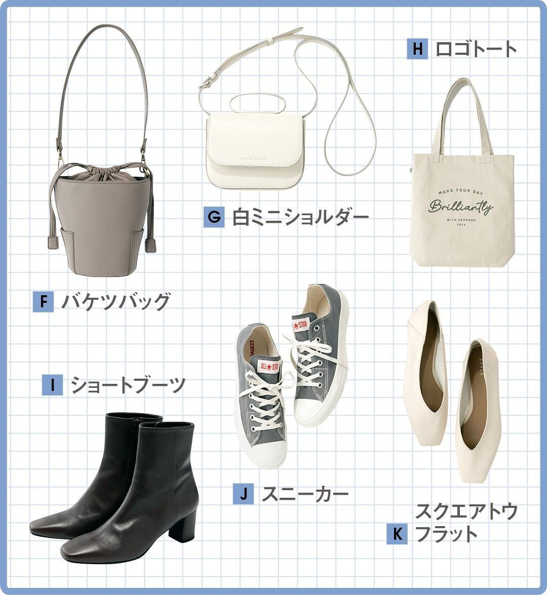 実用性と旬を叶えるバッグ&靴