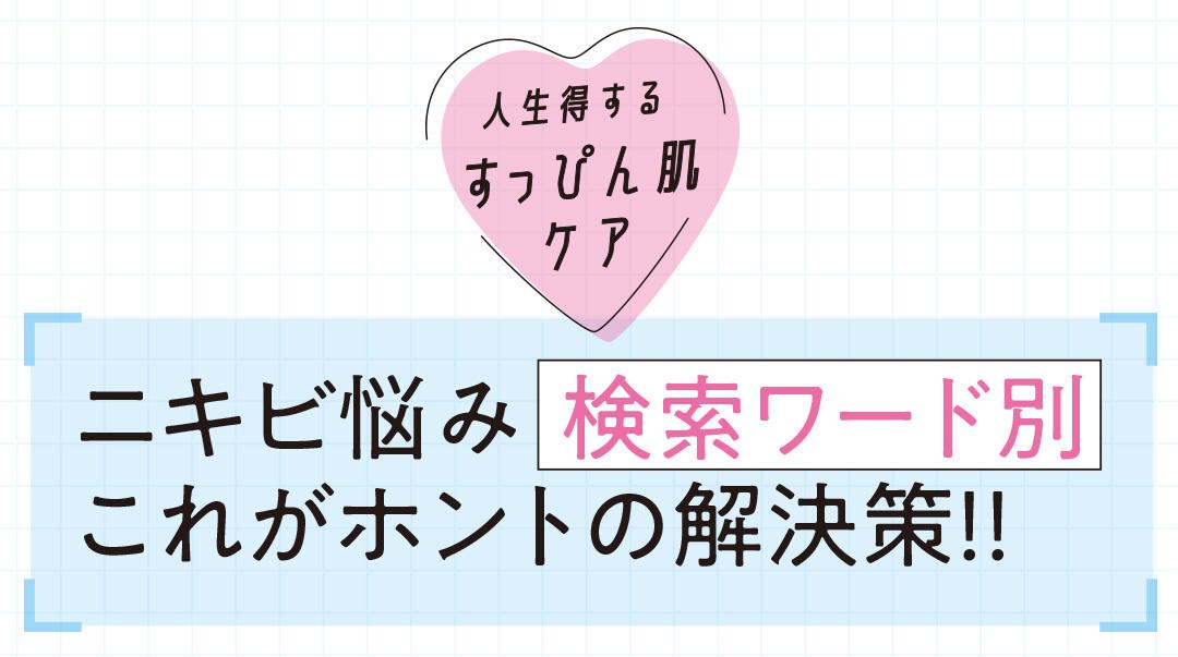 人生得するすっぴん肌ケアニキビ悩み検索ワード別これがホントの解決策!!