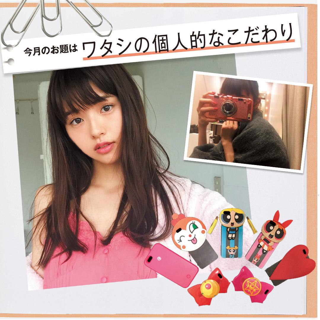 鈴木優華のiphoneケースコレクション、見せます♡【Models' Clip】_1_1