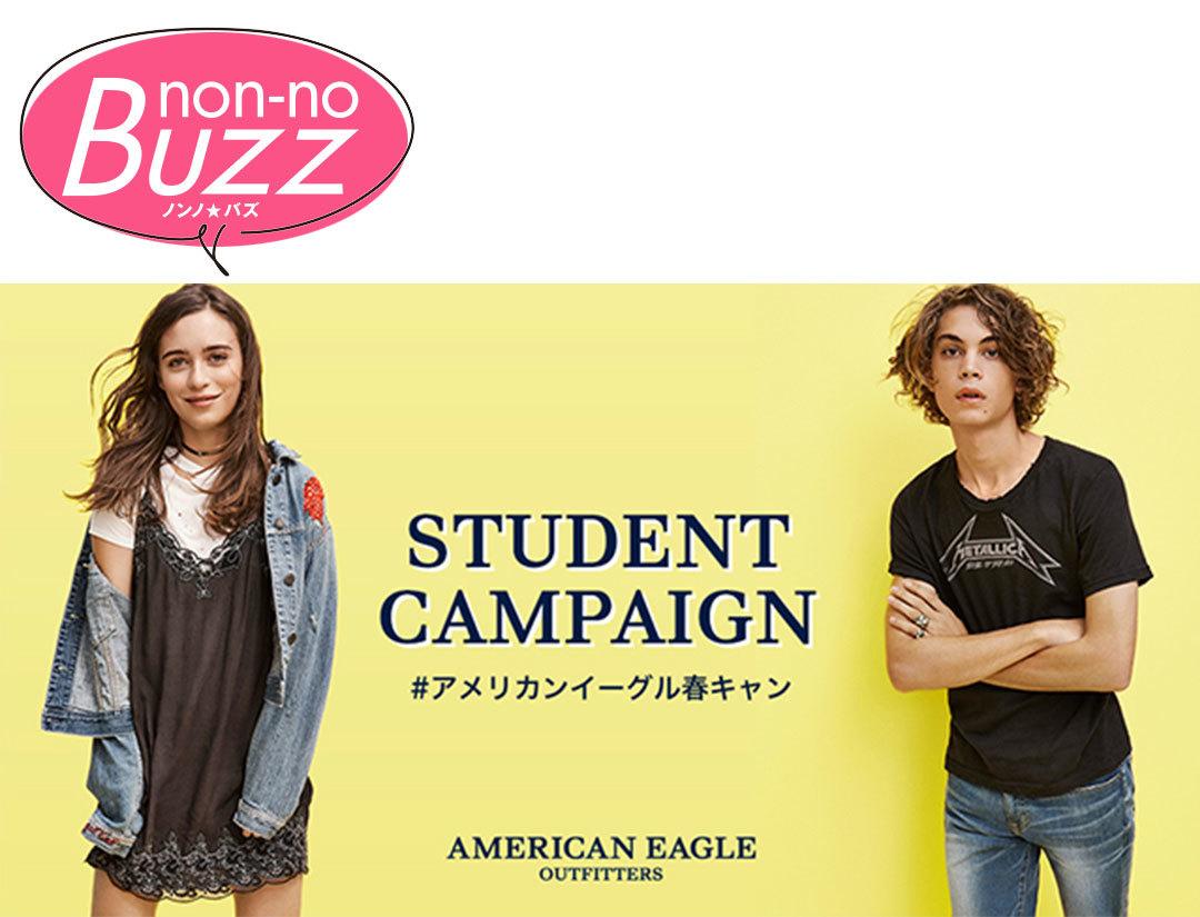 アメリカンイーグルで春の学割キャンペーン開催中!_1_1