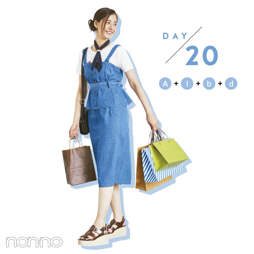 20日ぶん見せちゃいます! 新木優子の高見えコスパ服着回し第4弾【day16~day20】_1_5-4