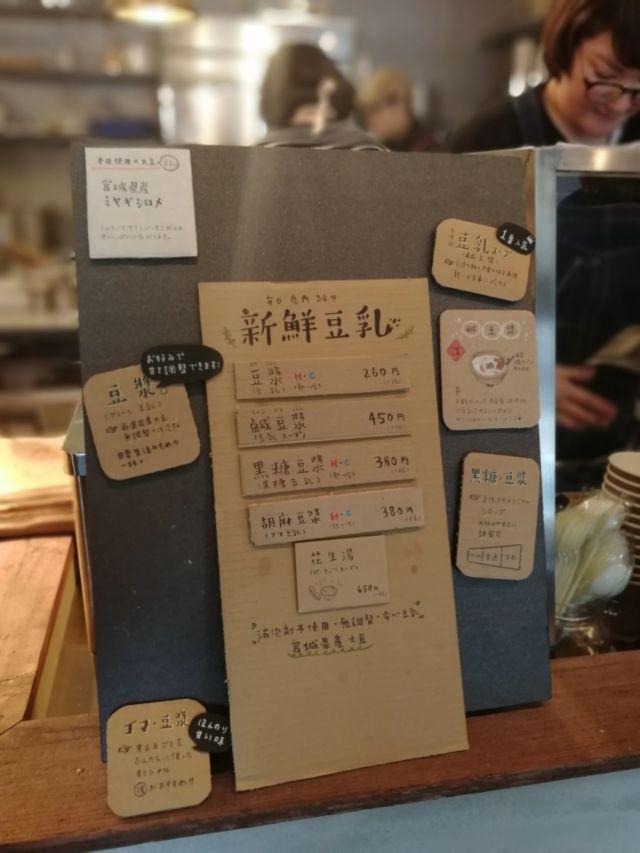 毎日でも通いたい!話題の台湾式朝食で休日をスタート_1_3-2