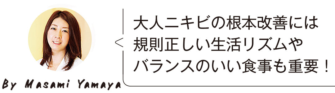 By 大人ニキビの根本改善には規則正しい生活リズムやバランスのいい食事も重要! By 山屋雅美