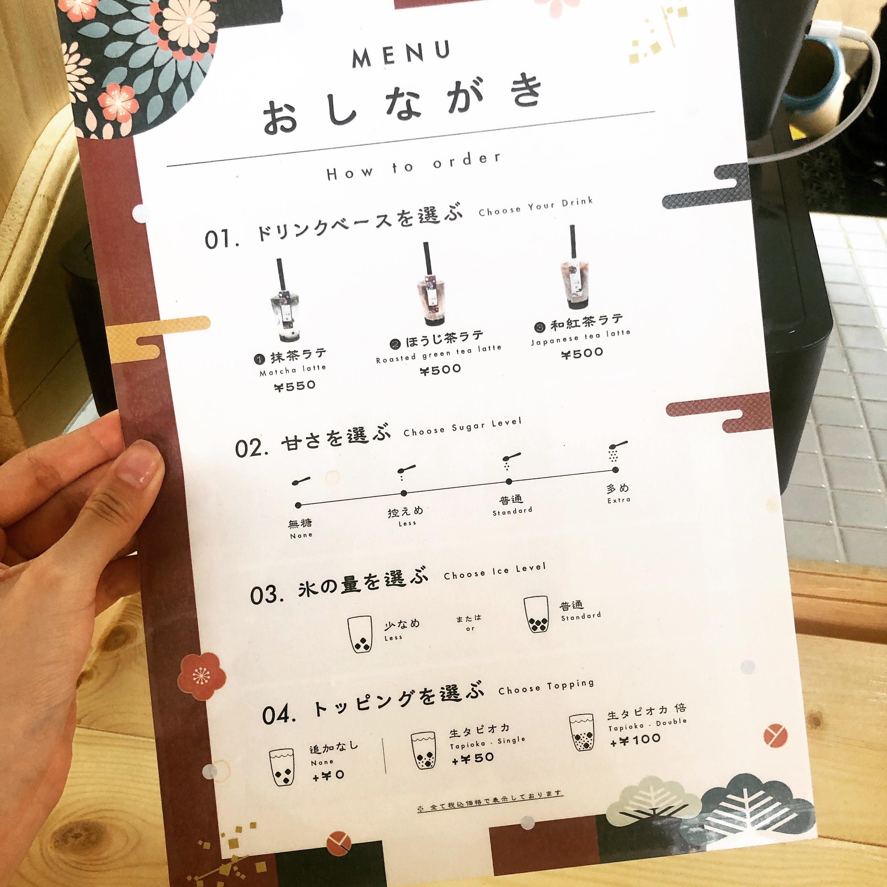 Vol.77♡ 抹茶好き必見!日本茶専門店×タピオカ【一千花】_1_2