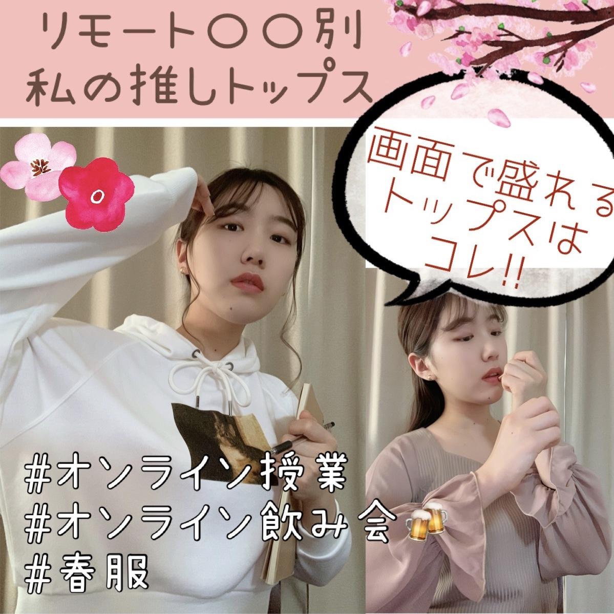 """【春服】もはやトレンドは""""画面盛れ""""!?私の推しトップス!!_1_1"""