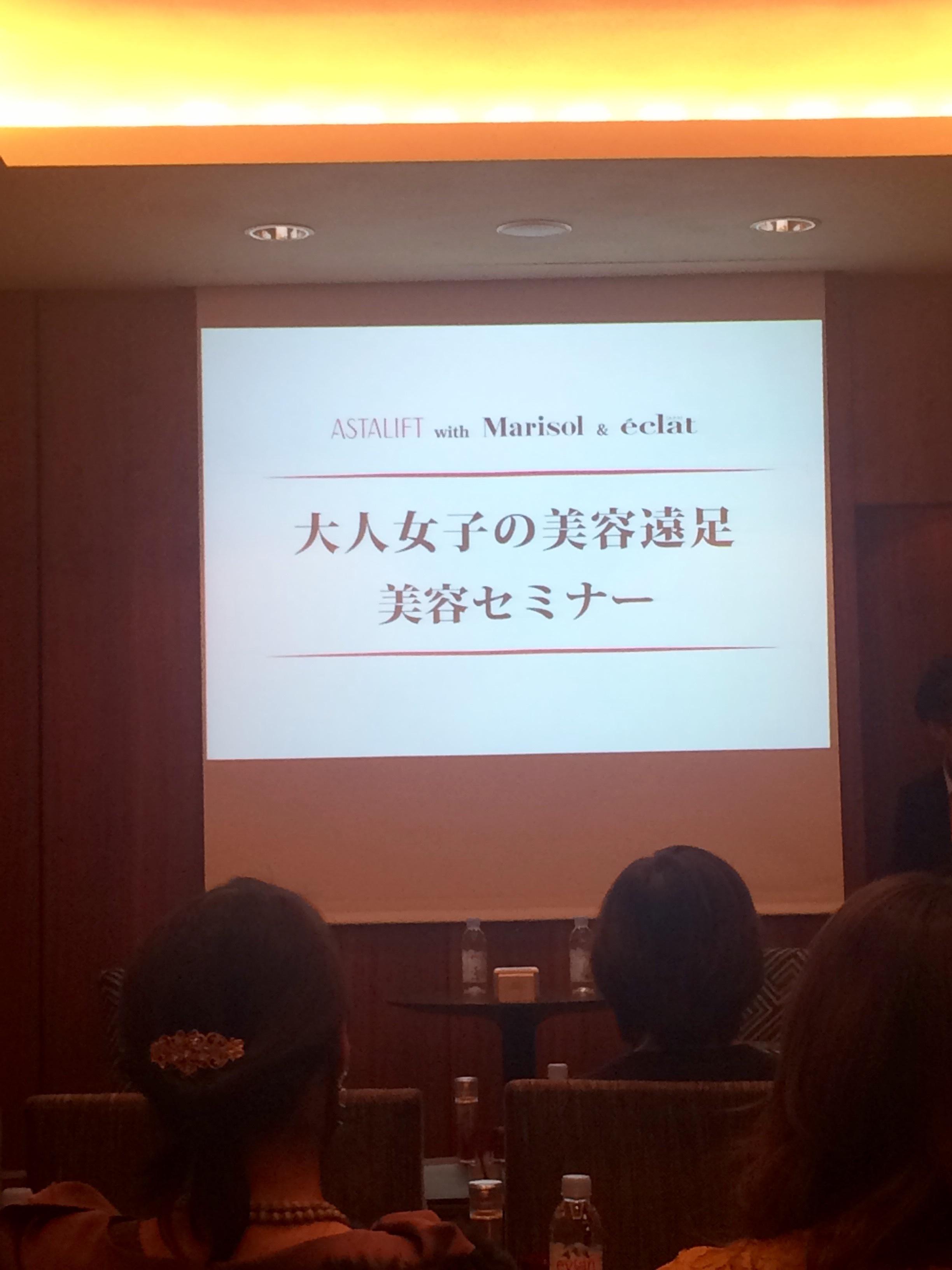 ASTALIFT with Marisol & eclat「大人女子の美容遠足」_1_4-1