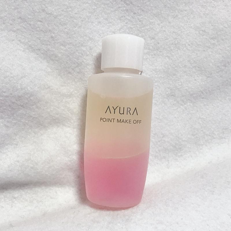 アユーラの秋新色と同時発売の肌に優しいポイントメイクオフ