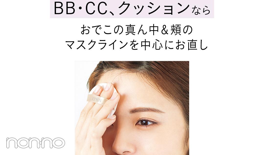 BB・CC、クッションならおでこの真ん中&頬の マスクラインを中心にお直し