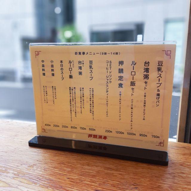 台湾朝食 東京