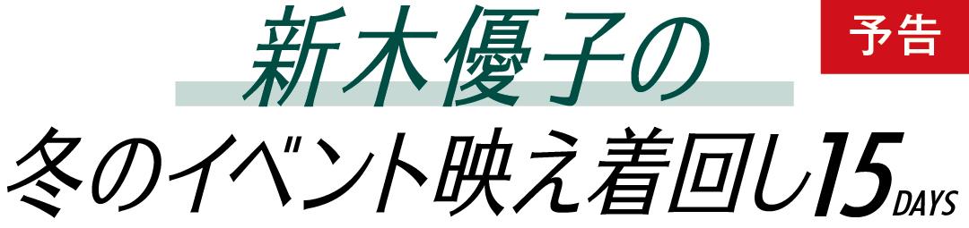 新木優子の冬のイベント映え着回し15days 予告