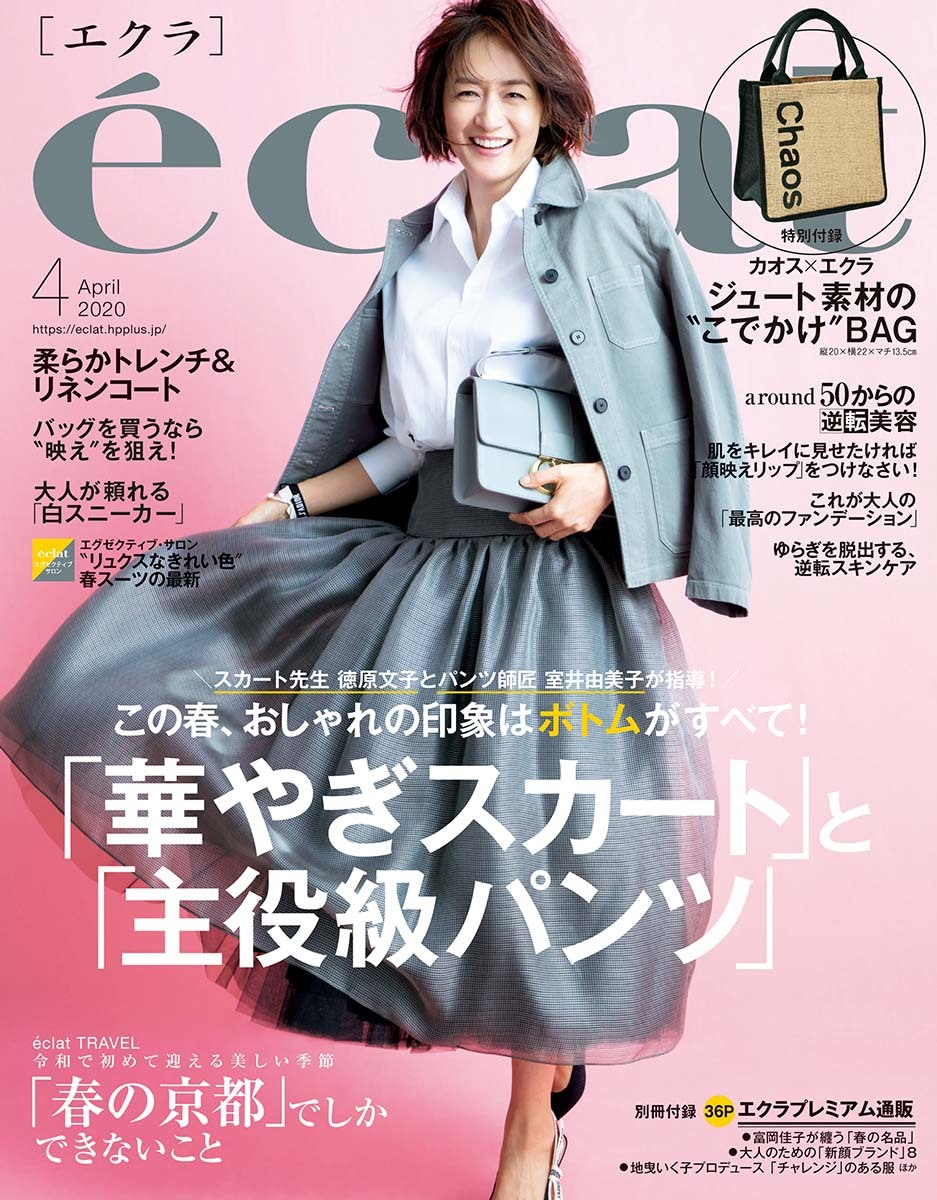 『eclat』<br> 2020年3月号(~4/30)<br> 2020年4月号(~5/28)<br> 2020年5月号(4/30~6/30)<br><br>