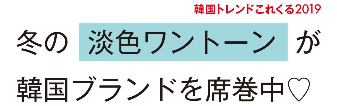 韓国トレンドこれくる2019|冬の淡色ワントーンが韓国ブランドを席巻中♡