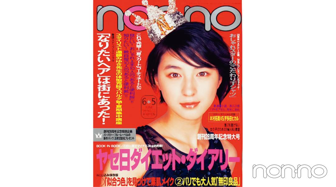 広末涼子さんが飾ったノンノ1999年6月5号の表紙