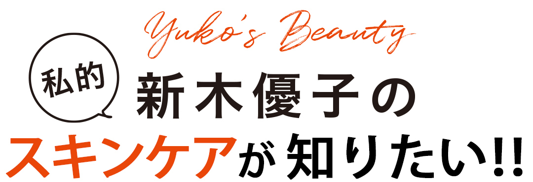 Yuko's Beauty 新木優子の私的スキンケアが知りたい!!