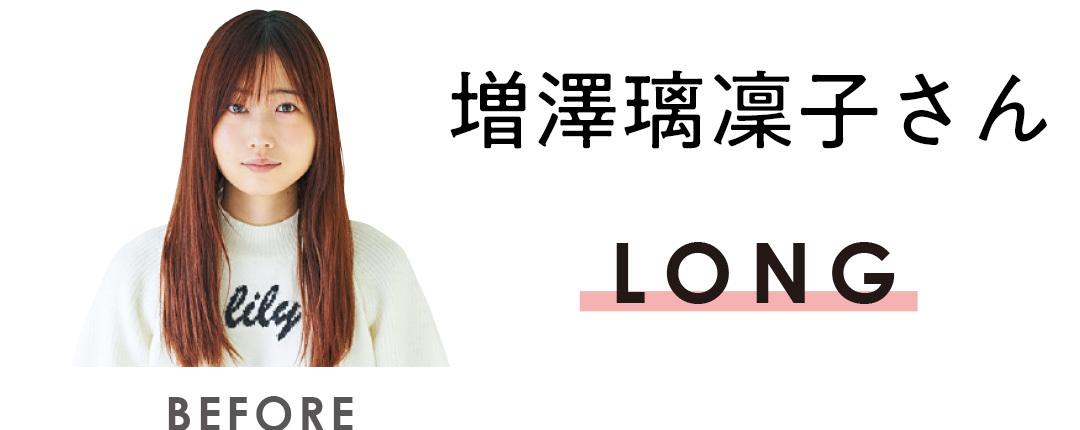 増澤璃凜子さん×LONG