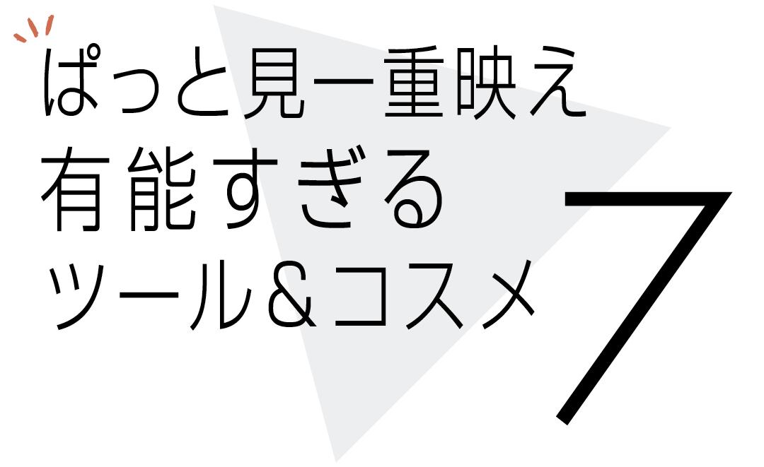 ぱっと見一重映え有能すぎるツール&コスメ7