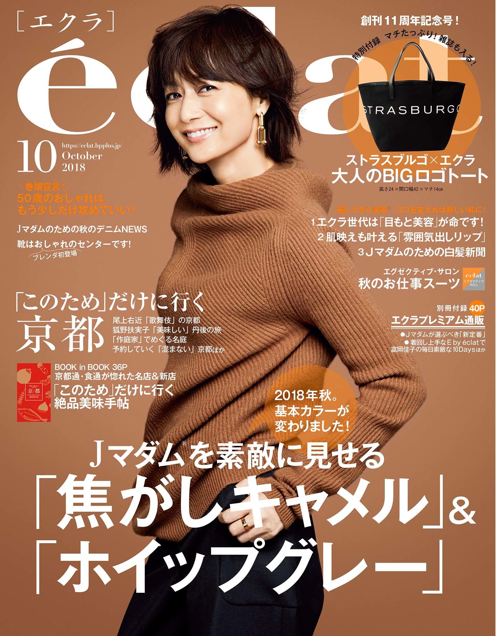 エクラ10月号、発売です!_1_1
