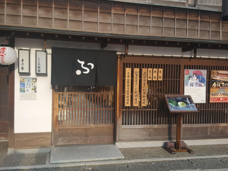 ひがし茶屋街 - 金沢旅行 - _1_2