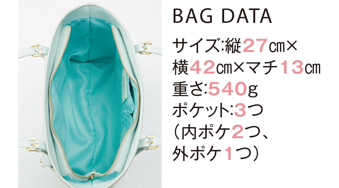 BAG DATA サイズ:縦27cm×横42cm×マチ13cm重さ:540gポケット:3つ(内ポケ2つ、外ポケ1つ)