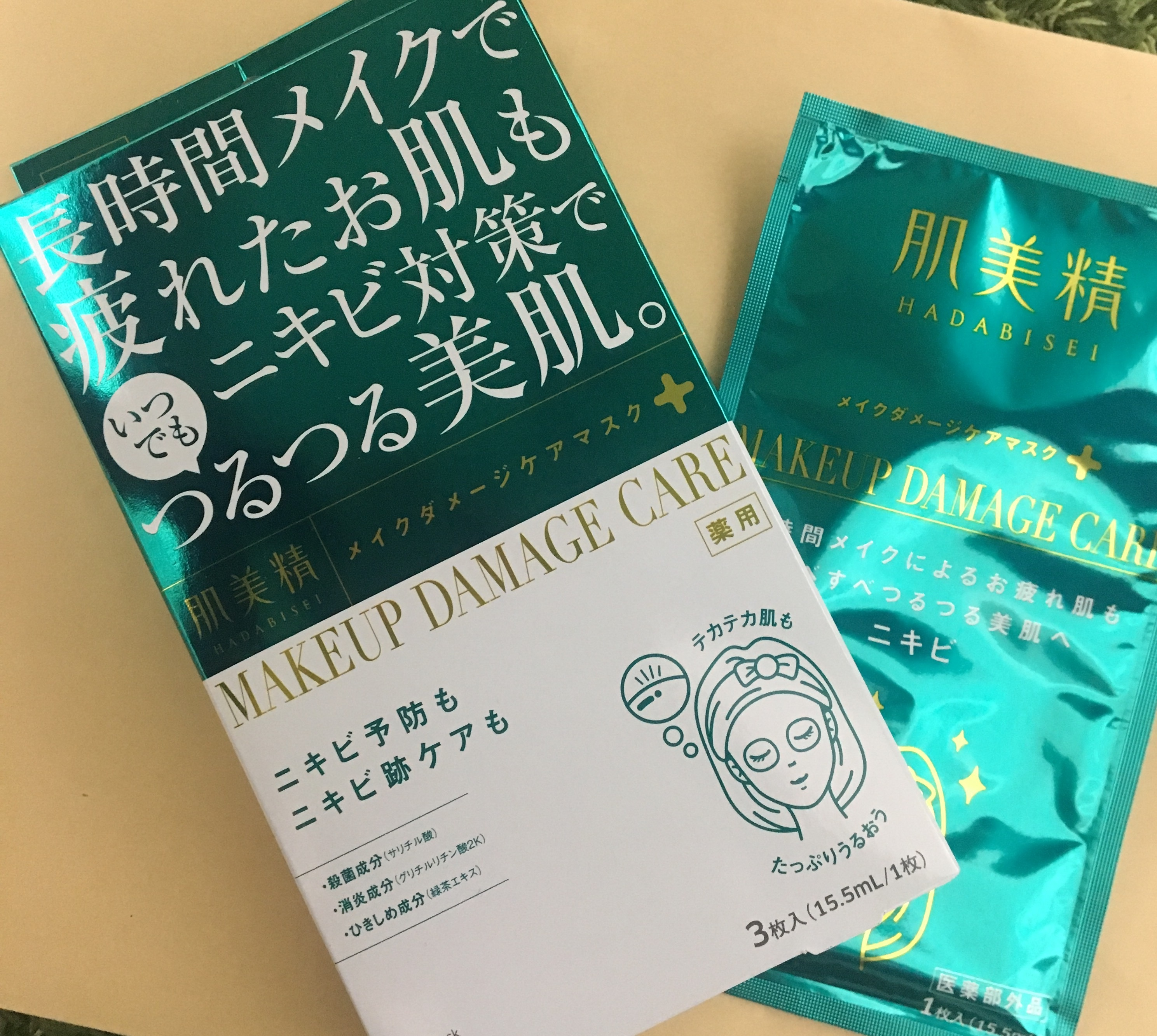 ニキビ予防、ニキビ跡にオススメ♡メイクダメージケアマスク_1_1