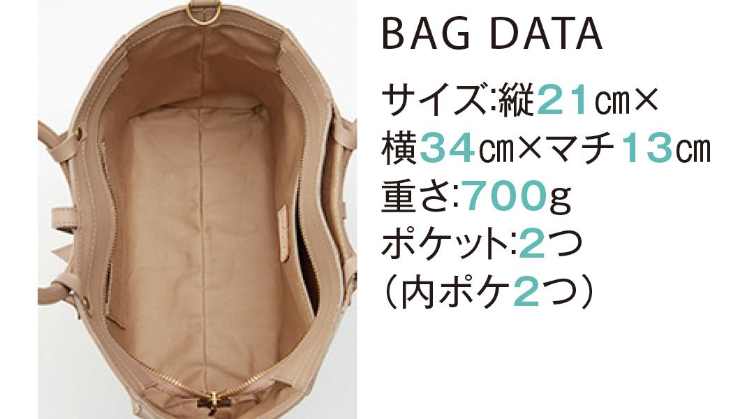 BAG DATA サイズ:縦21cm×横34cm×マチ13cm重さ:700gポケット:2つ(内ポケ2つ)