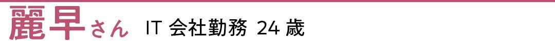 梨央さん 通信会社勤務 22歳