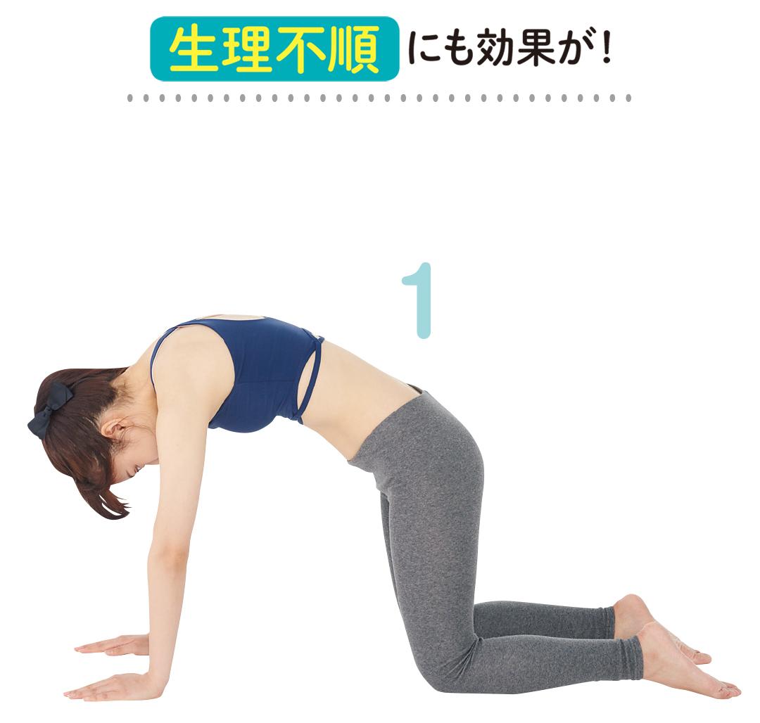 生理不順にも「肛筋エクササイズ」♡ 血行促進&毒素排出でめぐりを改善!_1_1-7