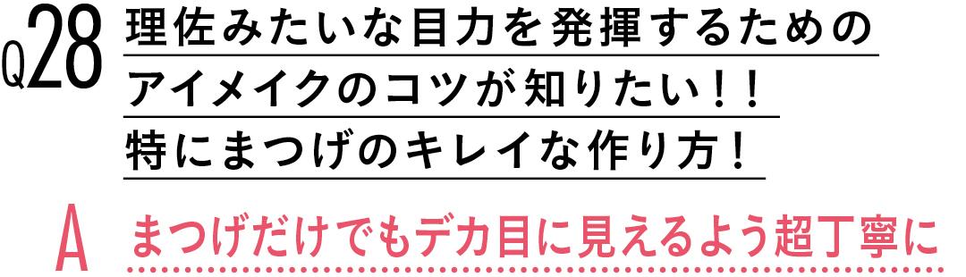 【渡邉理佐100問100答】メイク編♡ キレイの秘密、教えます。_1_10