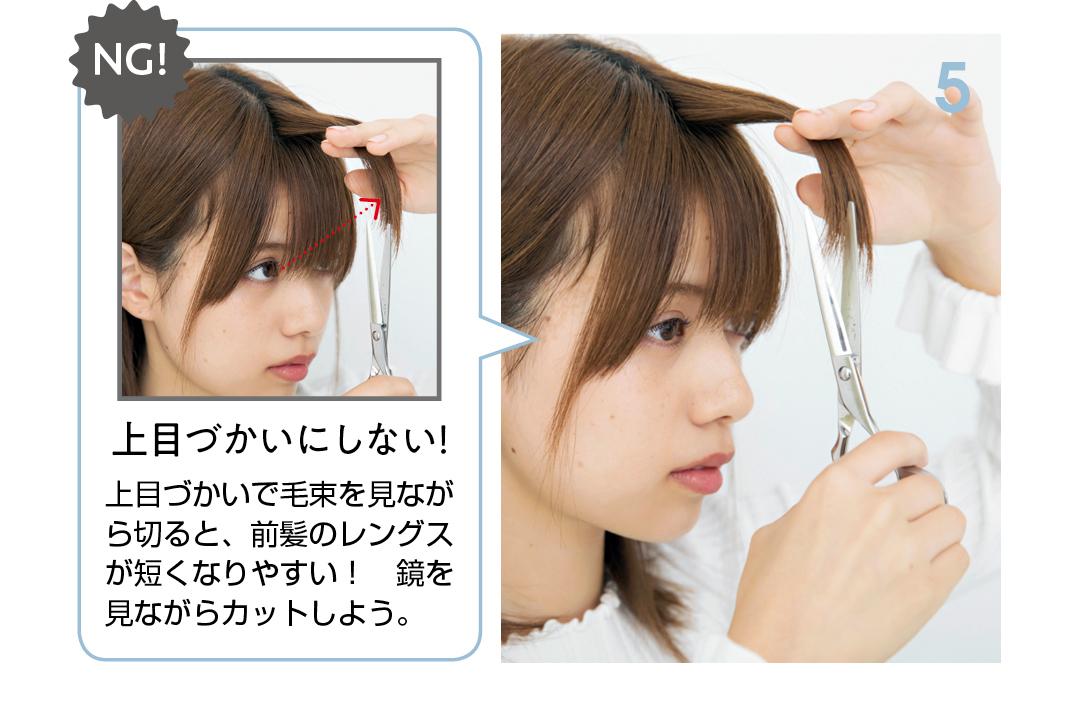 NG!上目づかいにしない!上目づかいで毛束を見ながら切ると、前髪のレングスが短くなりやすい!鏡を見ながらカットしよう。