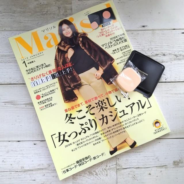 【Marisol1月号付録】COVER MARK フローレスフィットで美肌アプリ級体験☆_1_1-1