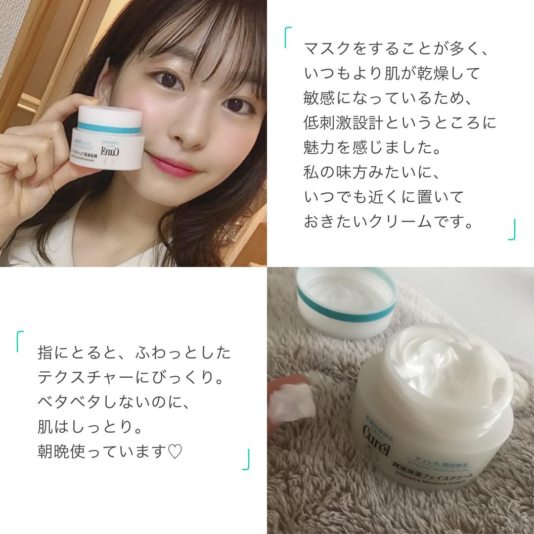 初夏にも! キュレルのフェイスクリーム♡ 夏のスキンケアQ&A!_1_19