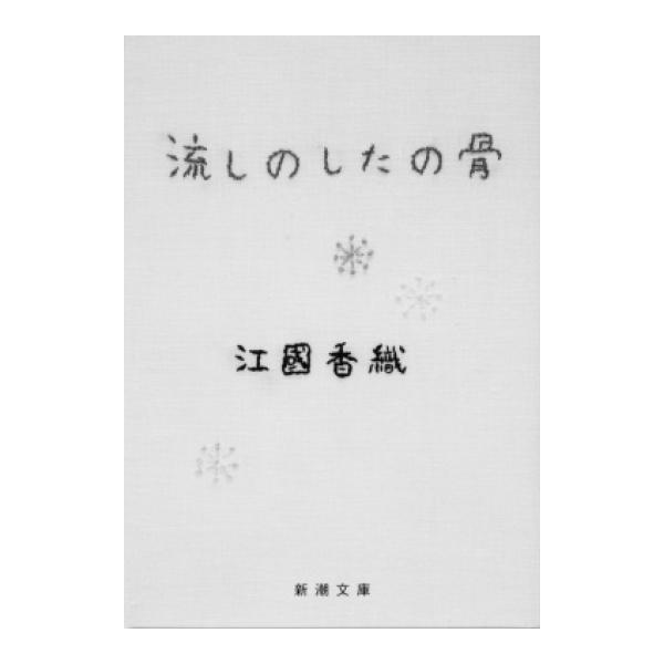 作家・江國香織さんが描く「家族」の試練と成長とは_1_2