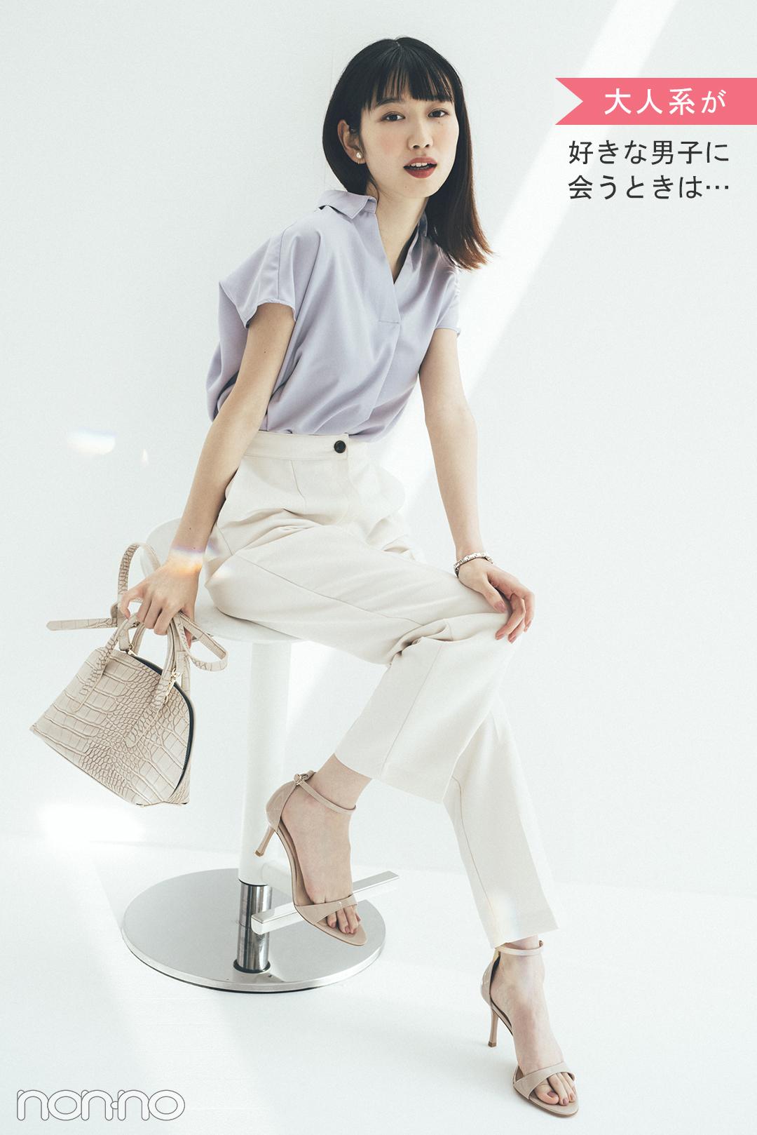 ITEM2 上品な印象に仕上がる スキッパーシャツ 「大人系」が好きな男子に会う時は 岡本夏美