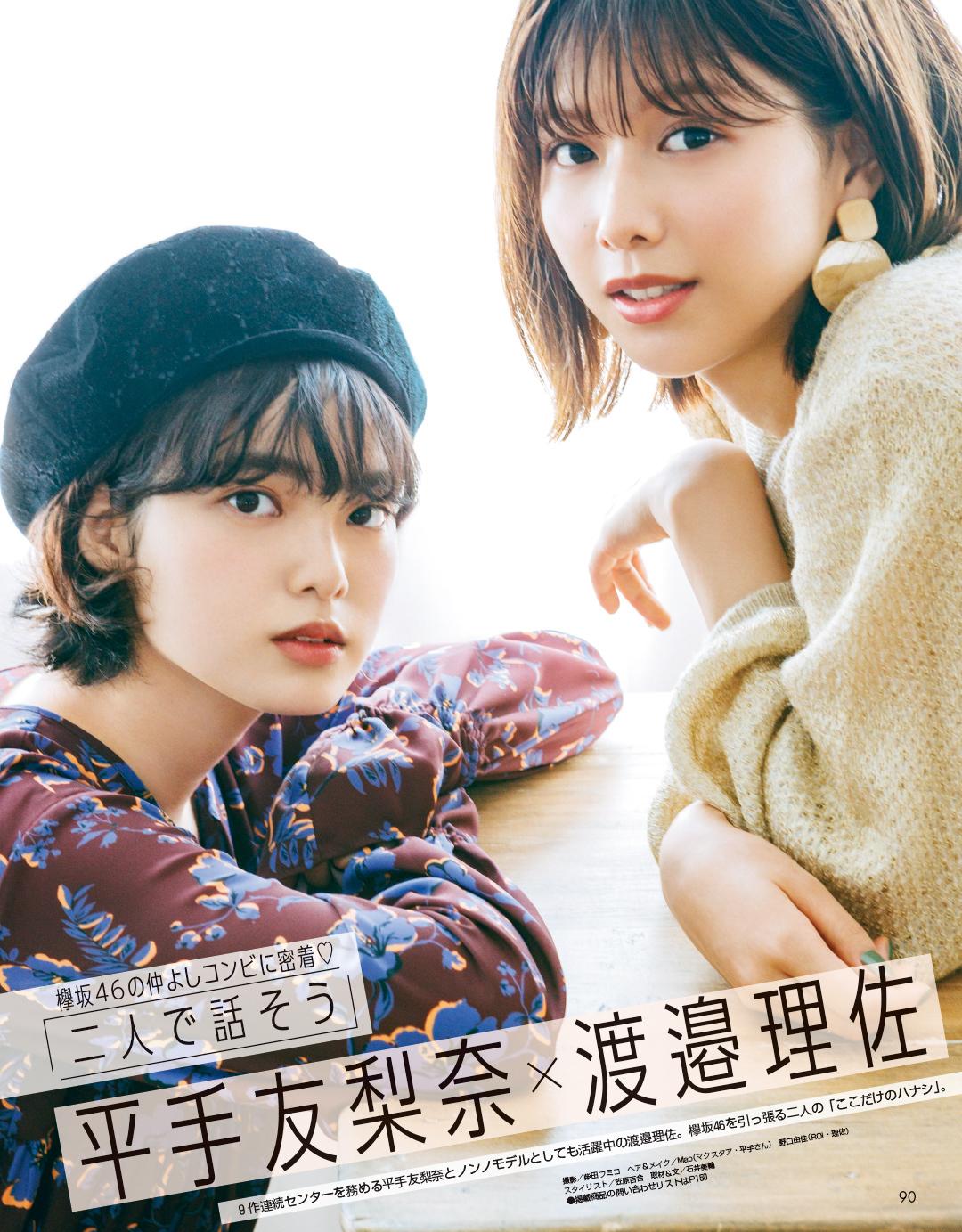 欅坂46の仲よしコンビに密着♡ 二人で話そう平手友梨奈×渡邉理佐