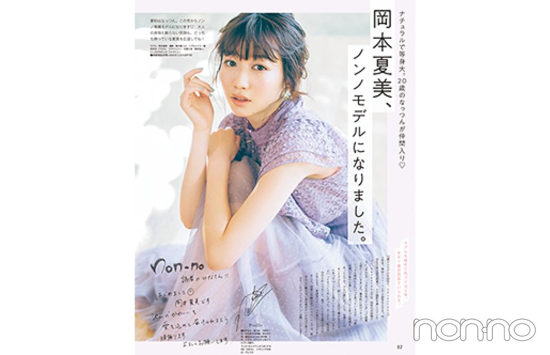 2019年3月号 「岡本夏美、ノンノモデルになりました。」の紙面カット