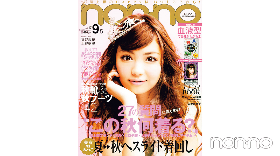 矢野未希子さんが飾ったノンノ2008年9月5日号の表紙
