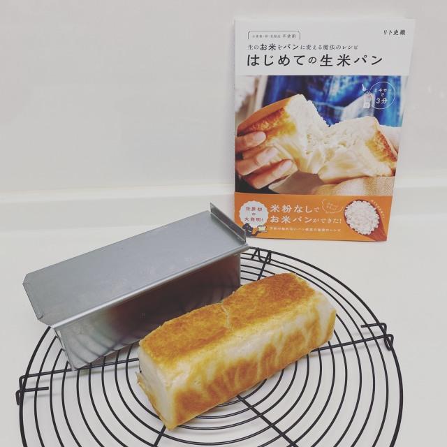 #生米パン 生のお米が美味しいもちもちパンになる_1_1