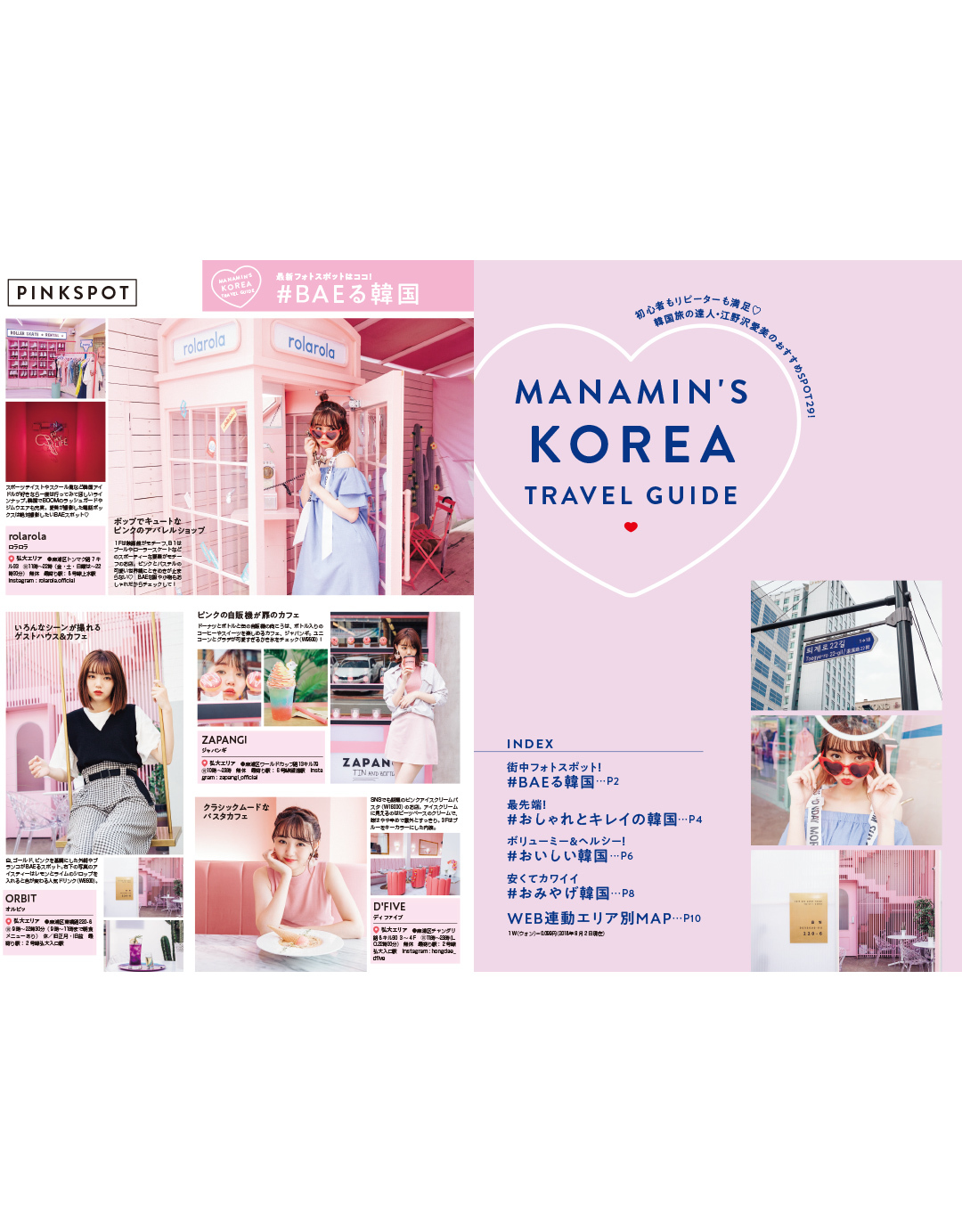 MANAMIN'S KOREA TRAVEL GUIDE