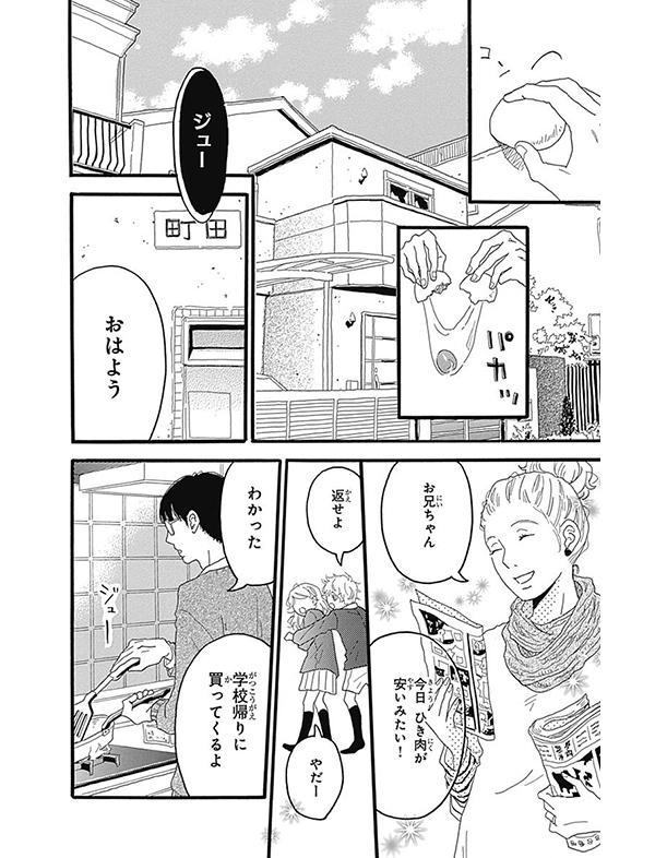 町田くんの世界 漫画試し読み3