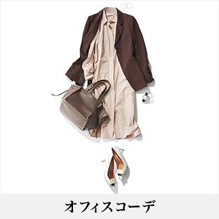 40代ファッション オフィスコーデ