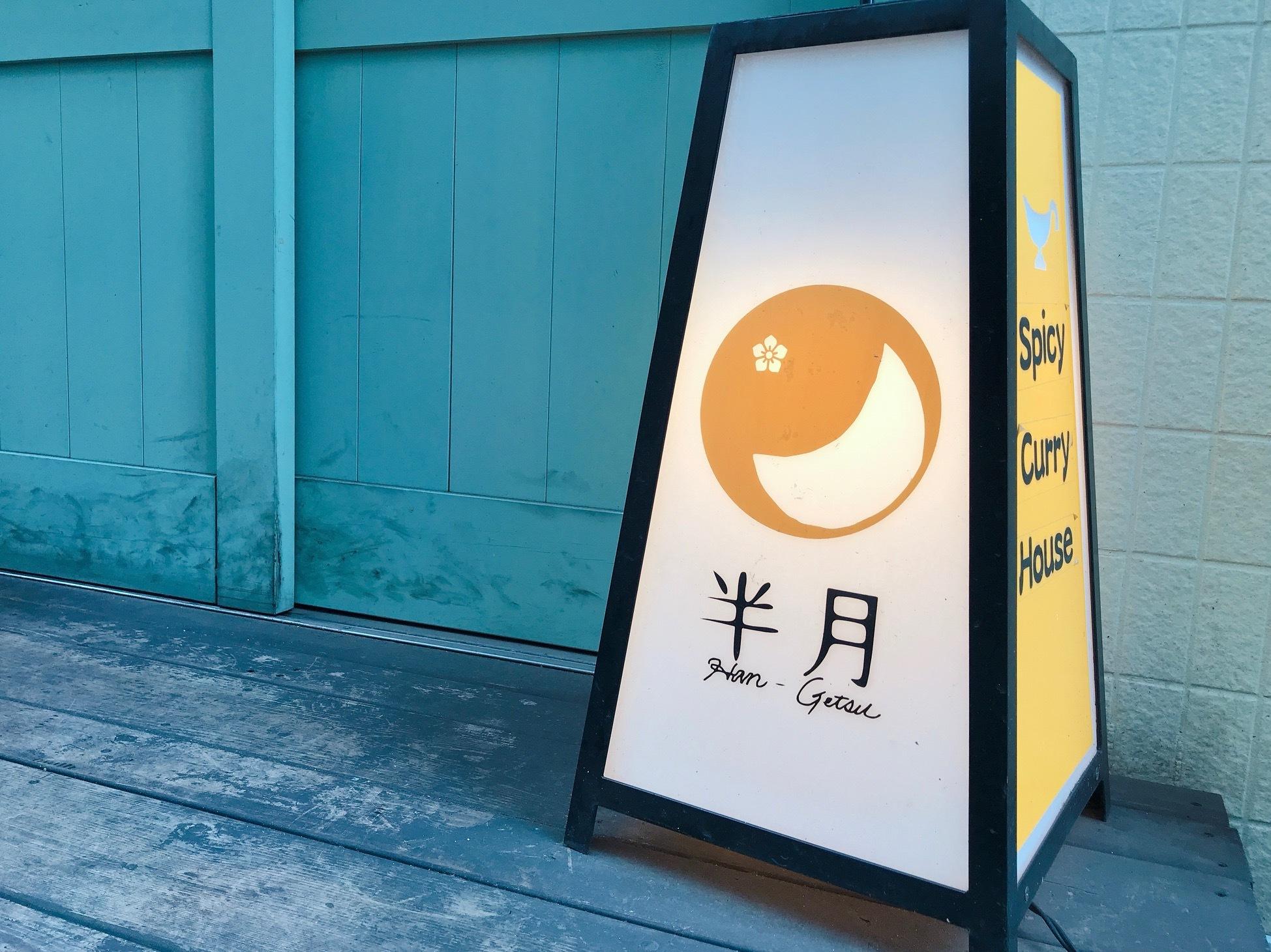 【西新宿】カレー日記5_1_1