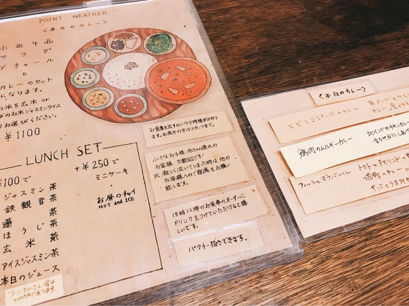 【東横線:綱島】カレー日記4_1_3